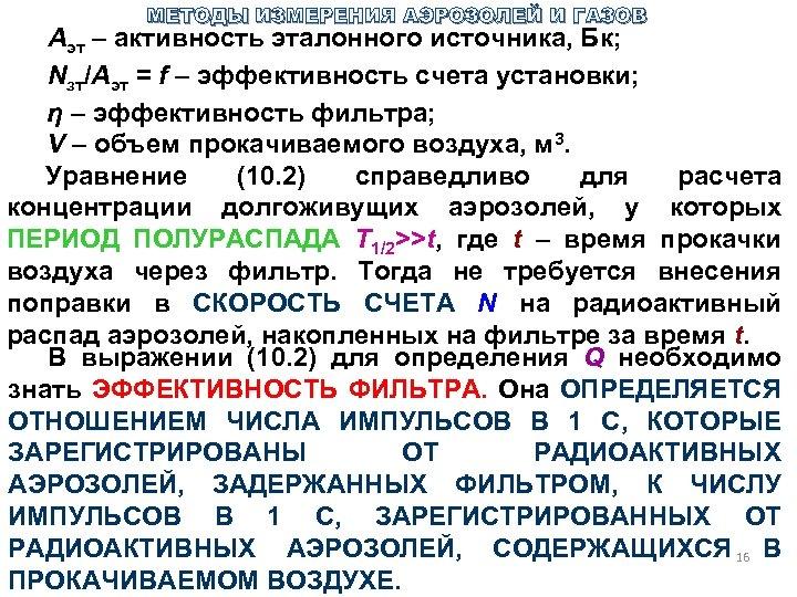 МЕТОДЫ ИЗМЕРЕНИЯ АЭРОЗОЛЕЙ И ГАЗОВ Аэт – активность эталонного источника, Бк; Nзт/Aэт = f