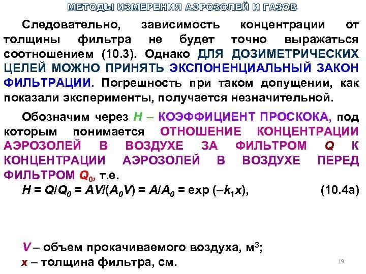 МЕТОДЫ ИЗМЕРЕНИЯ АЭРОЗОЛЕЙ И ГАЗОВ Следовательно, зависимость концентрации от толщины фильтра не будет точно