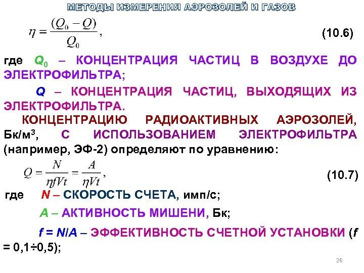 МЕТОДЫ ИЗМЕРЕНИЯ АЭРОЗОЛЕЙ И ГАЗОВ (10. 6) где Q 0 – КОНЦЕНТРАЦИЯ ЧАСТИЦ В