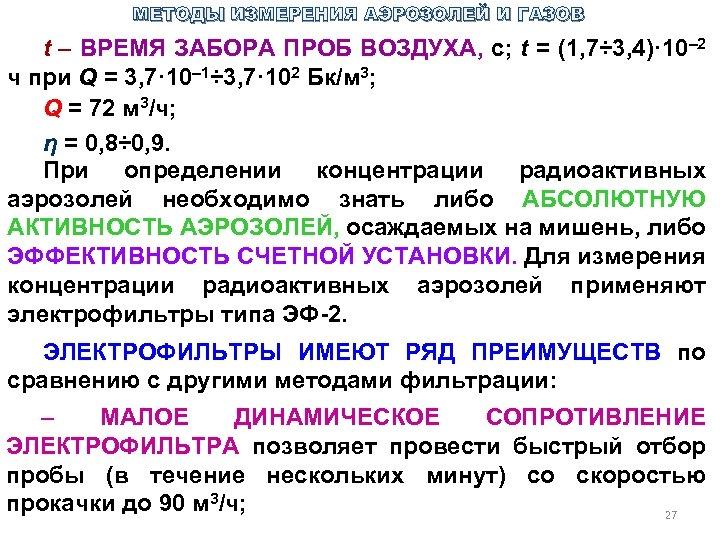 МЕТОДЫ ИЗМЕРЕНИЯ АЭРОЗОЛЕЙ И ГАЗОВ t – ВРЕМЯ ЗАБОРА ПРОБ ВОЗДУХА, с; t =
