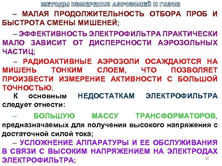 МЕТОДЫ ИЗМЕРЕНИЯ АЭРОЗОЛЕЙ И ГАЗОВ – МАЛАЯ ПРОДОЛЖИТЕЛЬНОСТЬ ОТБОРА ПРОБ И БЫСТРОТА СМЕНЫ МИШЕНЕЙ;