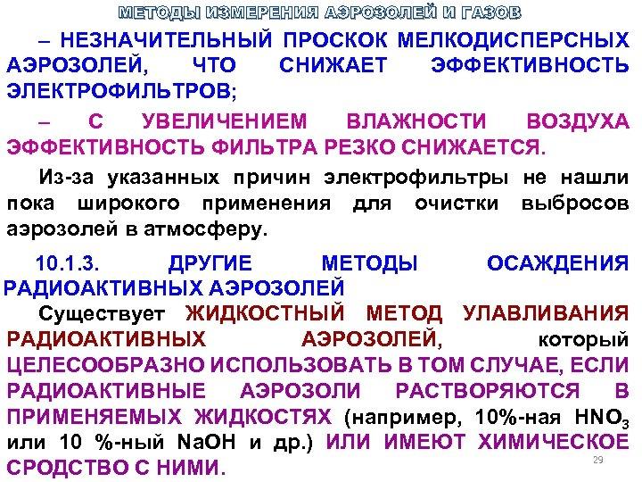 МЕТОДЫ ИЗМЕРЕНИЯ АЭРОЗОЛЕЙ И ГАЗОВ – НЕЗНАЧИТЕЛЬНЫЙ ПРОСКОК МЕЛКОДИСПЕРСНЫХ АЭРОЗОЛЕЙ, ЧТО СНИЖАЕТ ЭФФЕКТИВНОСТЬ ЭЛЕКТРОФИЛЬТРОВ;