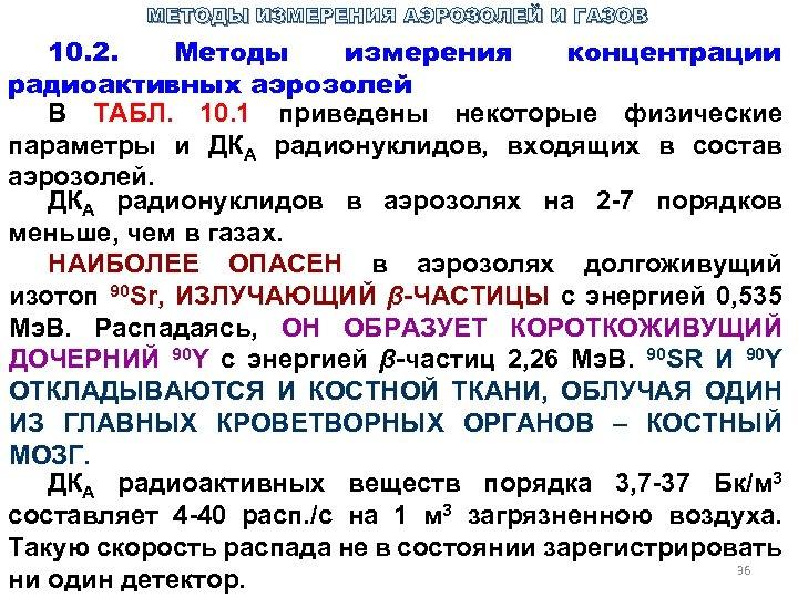 МЕТОДЫ ИЗМЕРЕНИЯ АЭРОЗОЛЕЙ И ГАЗОВ 10. 2. Методы измерения концентрации радиоактивных аэрозолей В ТАБЛ.