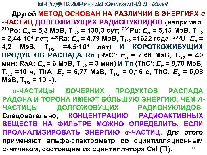 МЕТОДЫ ИЗМЕРЕНИЯ АЭРОЗОЛЕЙ И ГАЗОВ Другой МЕТОД ОСНОВАН НА РАЗЛИЧИИ В ЭНЕРГИЯХ α -ЧАСТИЦ