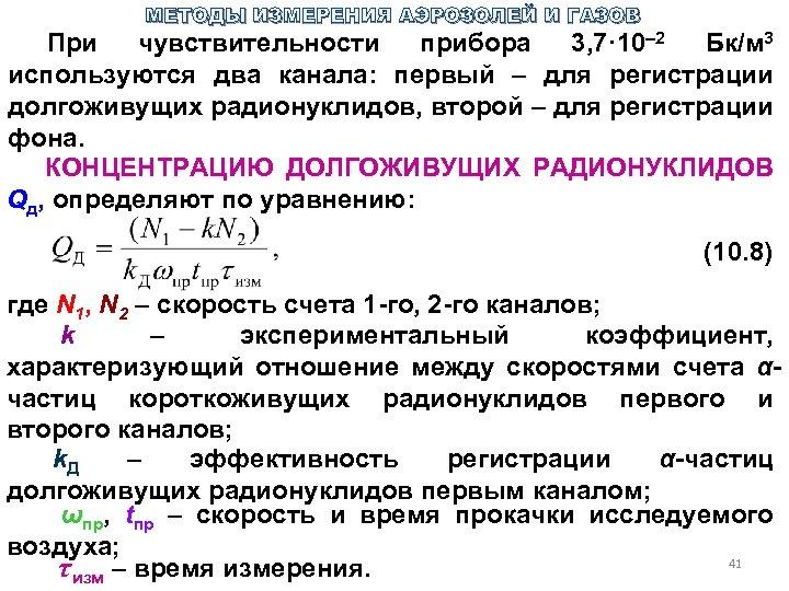 МЕТОДЫ ИЗМЕРЕНИЯ АЭРОЗОЛЕЙ И ГАЗОВ При чувствительности прибора 3, 7· 10– 2 Бк/м 3