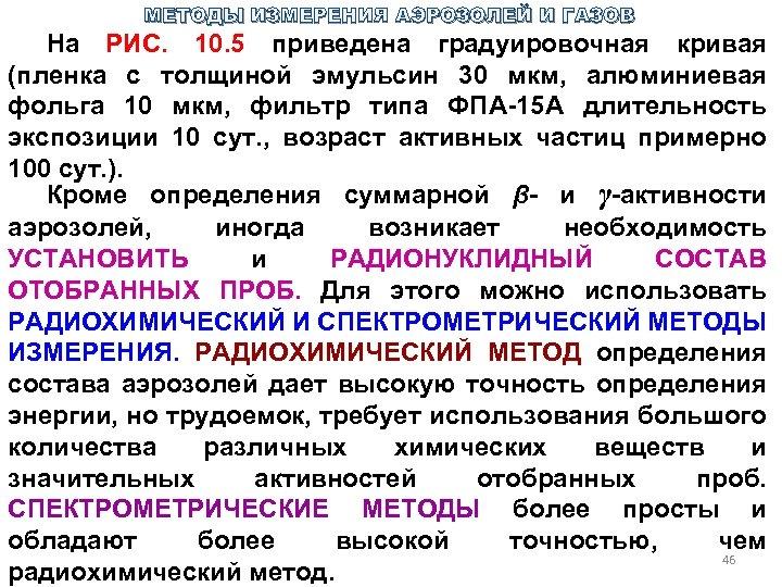 МЕТОДЫ ИЗМЕРЕНИЯ АЭРОЗОЛЕЙ И ГАЗОВ На РИС. 10. 5 приведена градуировочная кривая (пленка с