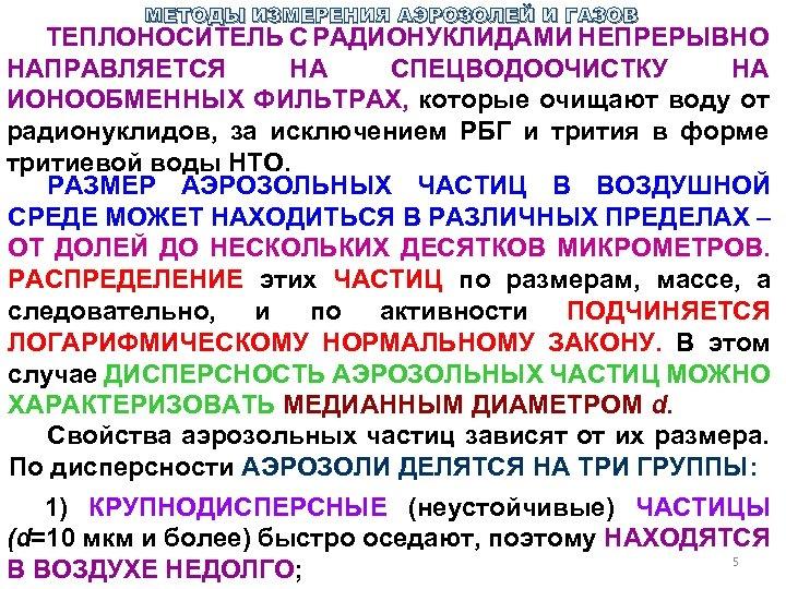 МЕТОДЫ ИЗМЕРЕНИЯ АЭРОЗОЛЕЙ И ГАЗОВ ТЕПЛОНОСИТЕЛЬ С РАДИОНУКЛИДАМИ НЕПРЕРЫВНО НАПРАВЛЯЕТСЯ НА СПЕЦВОДООЧИСТКУ НА ИОНООБМЕННЫХ