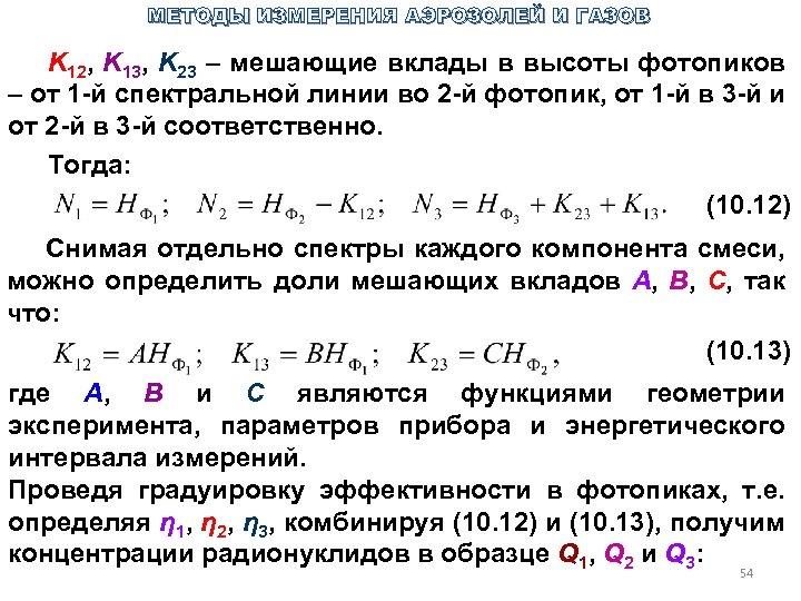 МЕТОДЫ ИЗМЕРЕНИЯ АЭРОЗОЛЕЙ И ГАЗОВ K 12, K 13, K 23 – мешающие вклады