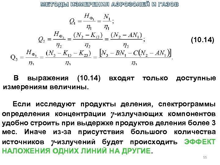 МЕТОДЫ ИЗМЕРЕНИЯ АЭРОЗОЛЕЙ И ГАЗОВ (10. 14) В выражения (10. 14) входят только доступные
