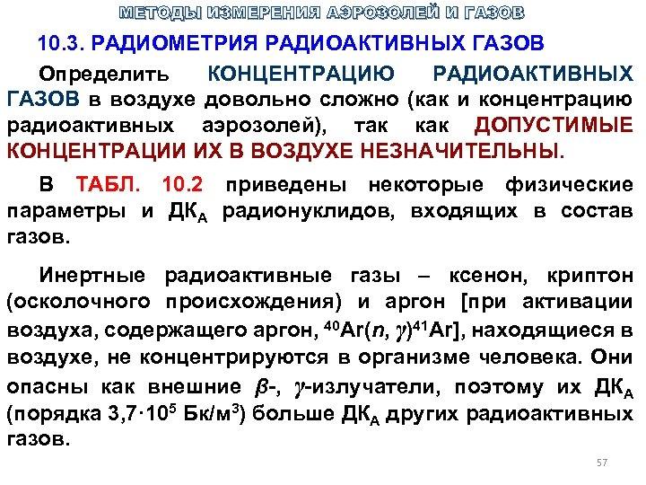 МЕТОДЫ ИЗМЕРЕНИЯ АЭРОЗОЛЕЙ И ГАЗОВ 10. 3. РАДИОМЕТРИЯ РАДИОАКТИВНЫХ ГАЗОВ Определить КОНЦЕНТРАЦИЮ РАДИОАКТИВНЫХ ГАЗОВ