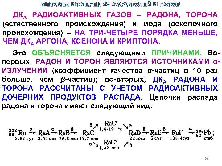 МЕТОДЫ ИЗМЕРЕНИЯ АЭРОЗОЛЕЙ И ГАЗОВ ДКА РАДИОАКТИВНЫХ ГАЗОВ – РАДОНА, ТОРОНА (естественного происхождения) и