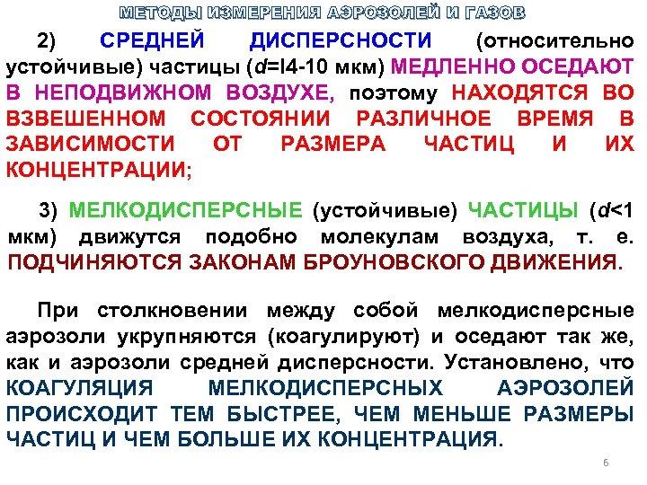 МЕТОДЫ ИЗМЕРЕНИЯ АЭРОЗОЛЕЙ И ГАЗОВ 2) СРЕДНЕЙ ДИСПЕРСНОСТИ (относительно устойчивые) частицы (d=l 4 10
