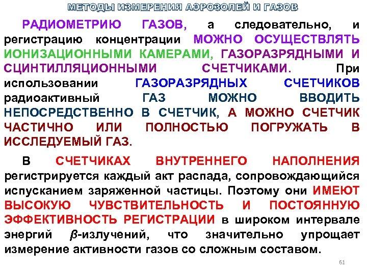 МЕТОДЫ ИЗМЕРЕНИЯ АЭРОЗОЛЕЙ И ГАЗОВ РАДИОМЕТРИЮ ГАЗОВ, а следовательно, и регистрацию концентрации МОЖНО ОСУЩЕСТВЛЯТЬ