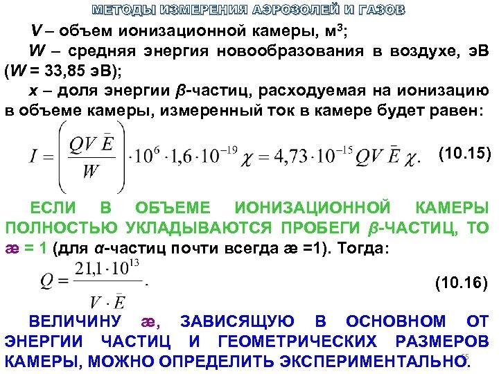 МЕТОДЫ ИЗМЕРЕНИЯ АЭРОЗОЛЕЙ И ГАЗОВ V – объем ионизационной камеры, м 3; W –