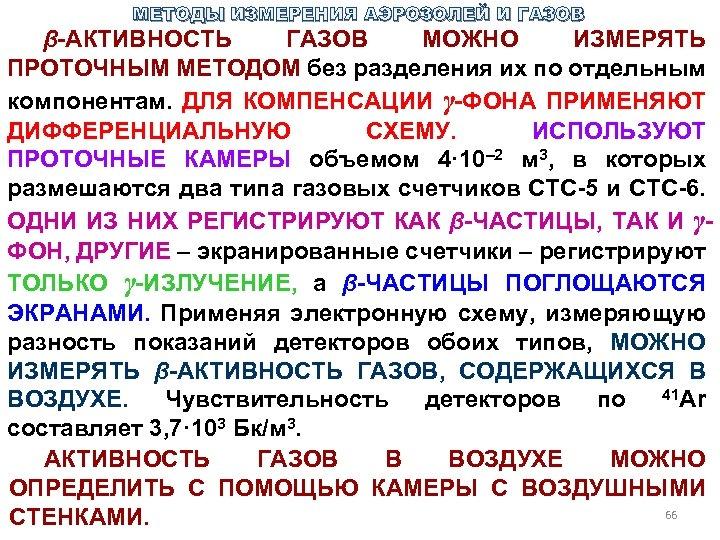 МЕТОДЫ ИЗМЕРЕНИЯ АЭРОЗОЛЕЙ И ГАЗОВ β-АКТИВНОСТЬ ГАЗОВ МОЖНО ИЗМЕРЯТЬ ПРОТОЧНЫМ МЕТОДОМ без разделения их