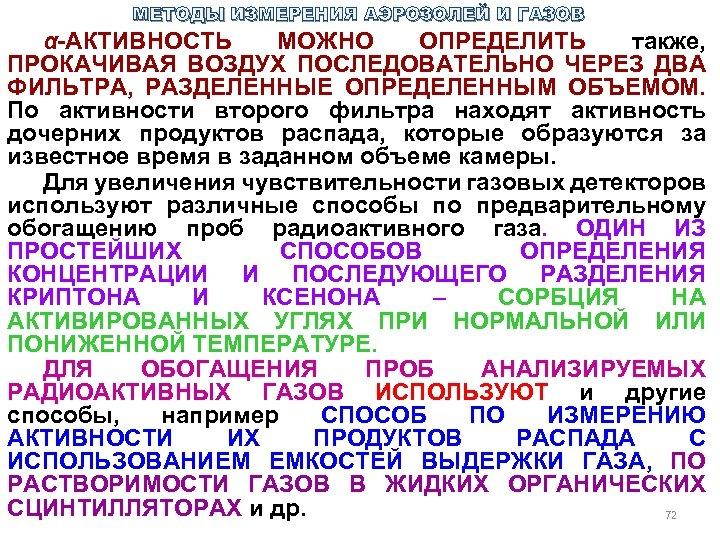 МЕТОДЫ ИЗМЕРЕНИЯ АЭРОЗОЛЕЙ И ГАЗОВ α-АКТИВНОСТЬ МОЖНО ОПРЕДЕЛИТЬ также, ПРОКАЧИВАЯ ВОЗДУХ ПОСЛЕДОВАТЕЛЬНО ЧЕРЕЗ ДВА