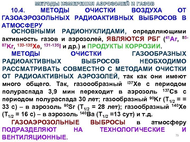 МЕТОДЫ ИЗМЕРЕНИЯ АЭРОЗОЛЕЙ И ГАЗОВ 10. 4. МЕТОДЫ ОЧИСТКИ ВОЗДУХА ОТ ГАЗОАЭРОЗОЛЬНЫХ РАДИОАКТИВНЫХ ВЫБРОСОВ