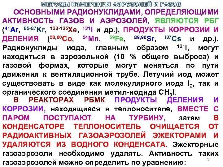 МЕТОДЫ ИЗМЕРЕНИЯ АЭРОЗОЛЕЙ И ГАЗОВ ОСНОВНЫМИ РАДИОНУКЛИДАМИ, ОПРЕДЕЛЯЮЩИМИ АКТИВНОСТЬ ГАЗОВ И АЭРОЗОЛЕЙ, ЯВЛЯЮТСЯ РБГ