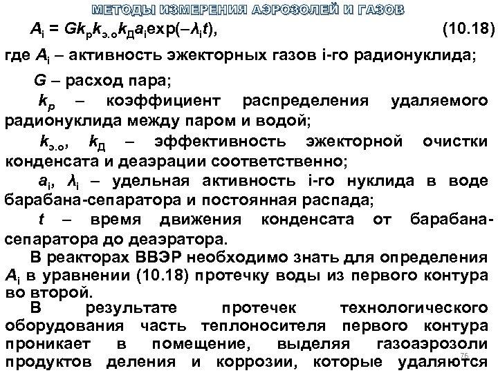 МЕТОДЫ ИЗМЕРЕНИЯ АЭРОЗОЛЕЙ И ГАЗОВ Ai = Gkpkэ. оk. Дaiexp(–λit), (10. 18) где Ai