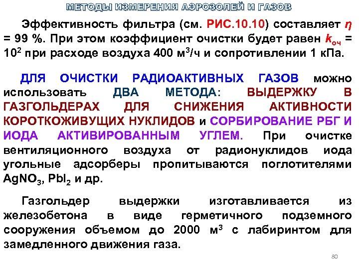 МЕТОДЫ ИЗМЕРЕНИЯ АЭРОЗОЛЕЙ И ГАЗОВ Эффективность фильтра (см. РИС. 10) составляет η = 99