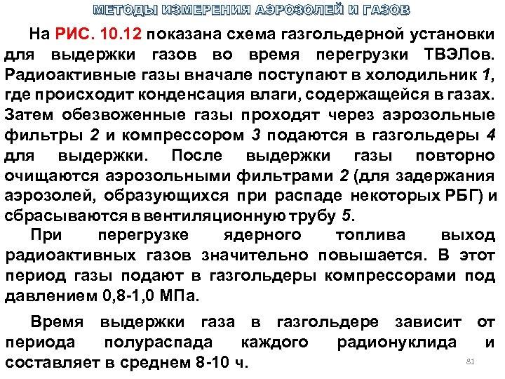 МЕТОДЫ ИЗМЕРЕНИЯ АЭРОЗОЛЕЙ И ГАЗОВ На РИС. 10. 12 показана схема газгольдерной установки для