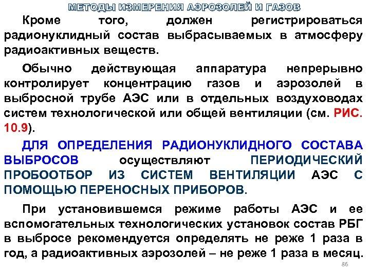 МЕТОДЫ ИЗМЕРЕНИЯ АЭРОЗОЛЕЙ И ГАЗОВ Кроме того, должен регистрироваться радионуклидный состав выбрасываемых в атмосферу