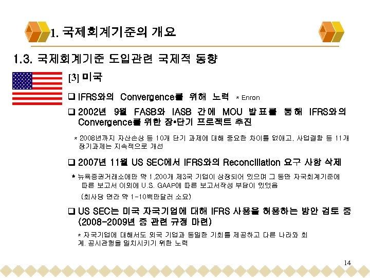1. 국제회계기준의 개요 1. 3. 국제회계기준 도입관련 국제적 동향 [3] 미국 q IFRS와의 Convergence를