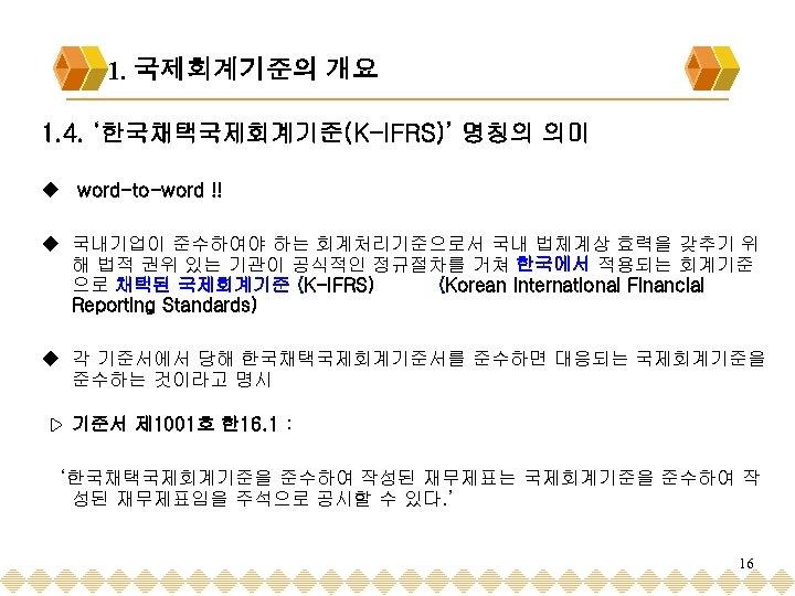 1. 국제회계기준의 개요 1. 4. '한국채택국제회계기준(K-IFRS)' 명칭의 의미 u word-to-word !! u 국내기업이 준수하여야