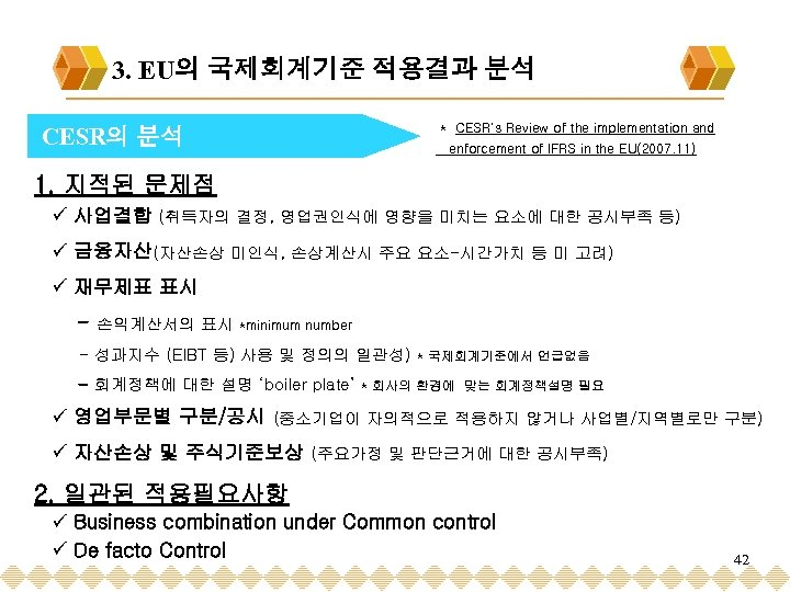 3. EU의 국제회계기준 적용결과 분석 * CESR's Review of the implementation and CESR의 분석