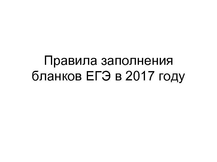 Правила заполнения бланков ЕГЭ в 2017 году