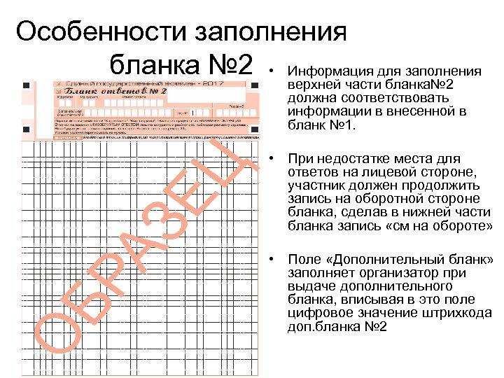 Особенности заполнения бланка № 2 • Информация для заполнения верхней части бланка№ 2 должна