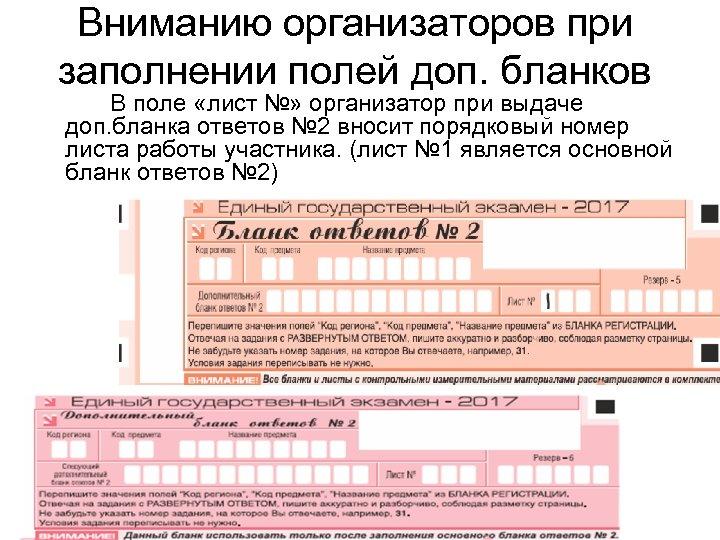 Вниманию организаторов при заполнении полей доп. бланков В поле «лист №» организатор при выдаче