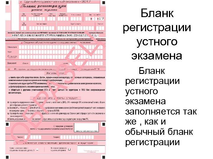Бланк регистрации устного экзамена заполняется так же , как и обычный бланк регистрации