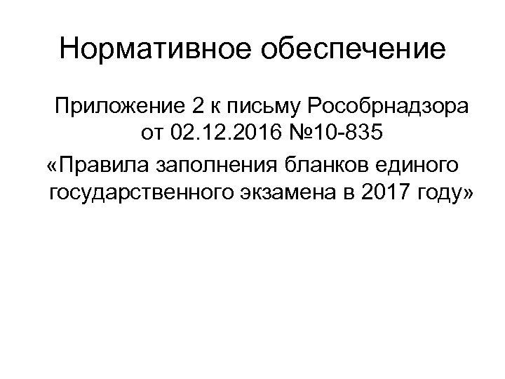 Нормативное обеспечение Приложение 2 к письму Рособрнадзора от 02. 12. 2016 № 10 -835