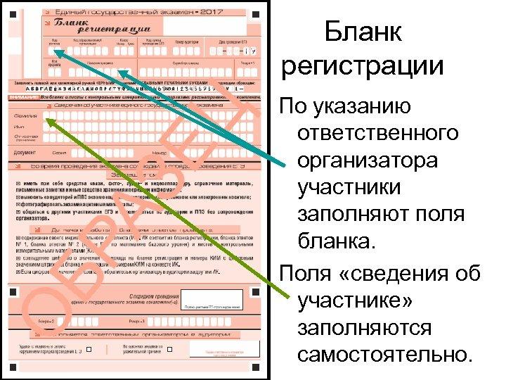 Бланк регистрации По указанию ответственного организатора участники заполняют поля бланка. Поля «сведения об участнике»