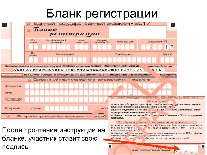 Бланк регистрации После прочтения инструкции на бланке, участник ставит свою подпись