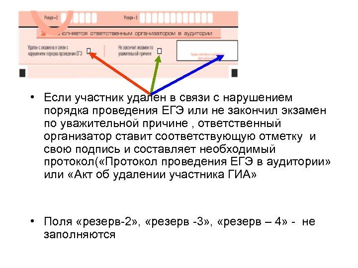 • Если участник удален в связи с нарушением порядка проведения ЕГЭ или не
