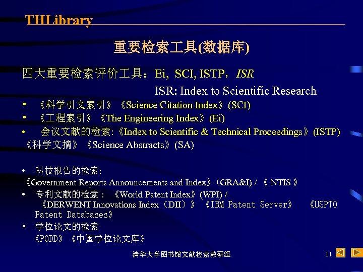 THLibrary 重要检索 具(数据库) 四大重要检索评价 具:Ei, SCI, ISTP,ISR ISR: Index to Scientific Research • 《科学引文索引》《Science