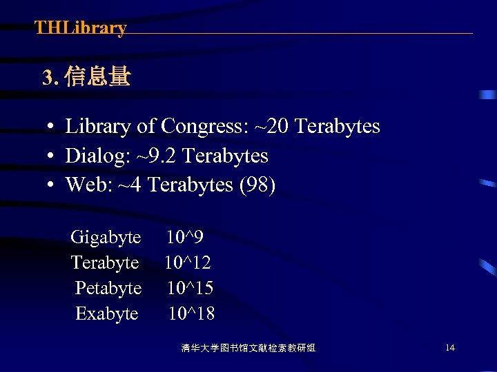 THLibrary 3. 信息量 • Library of Congress: ~20 Terabytes • Dialog: ~9. 2 Terabytes