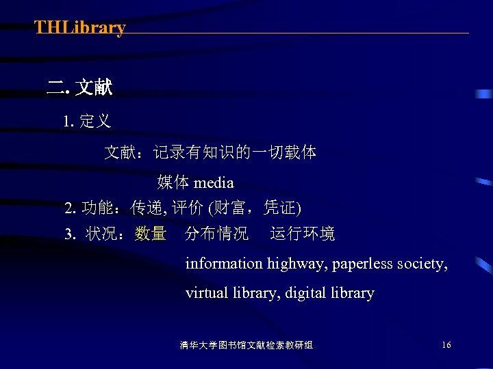 THLibrary 二. 文献 1. 定义 文献:记录有知识的一切载体 媒体 media 2. 功能:传递, 评价 (财富,凭证) 3. 状况:数量
