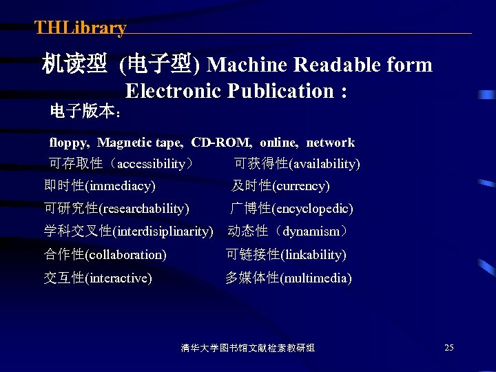 THLibrary 机读型 (电子型) Machine Readable form Electronic Publication : 电子版本: floppy, Magnetic tape, CD-ROM,
