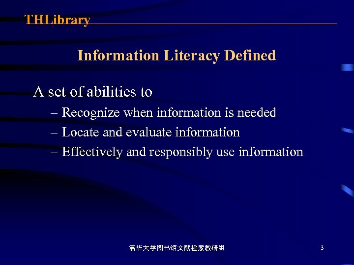 THLibrary Information Literacy Defined A set of abilities to – Recognize when information is