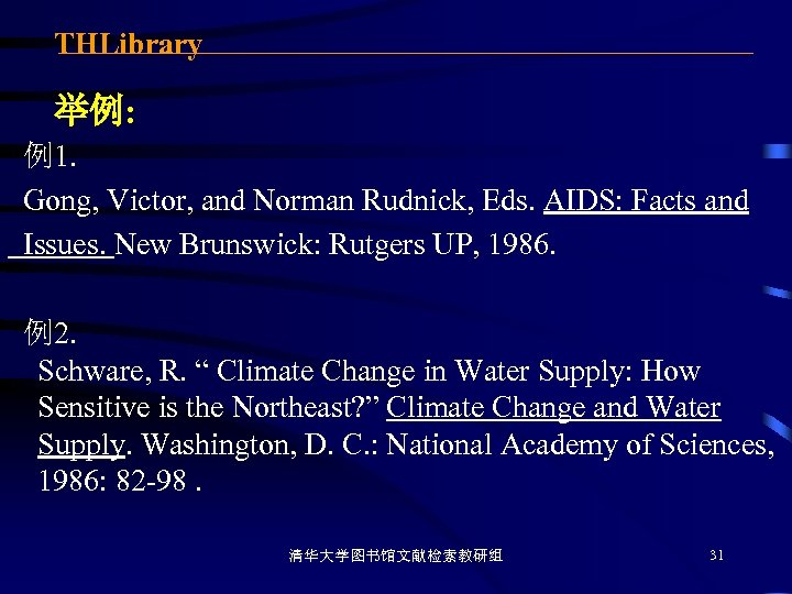THLibrary 举例: 例1. Gong, Victor, and Norman Rudnick, Eds. AIDS: Facts and Issues. New