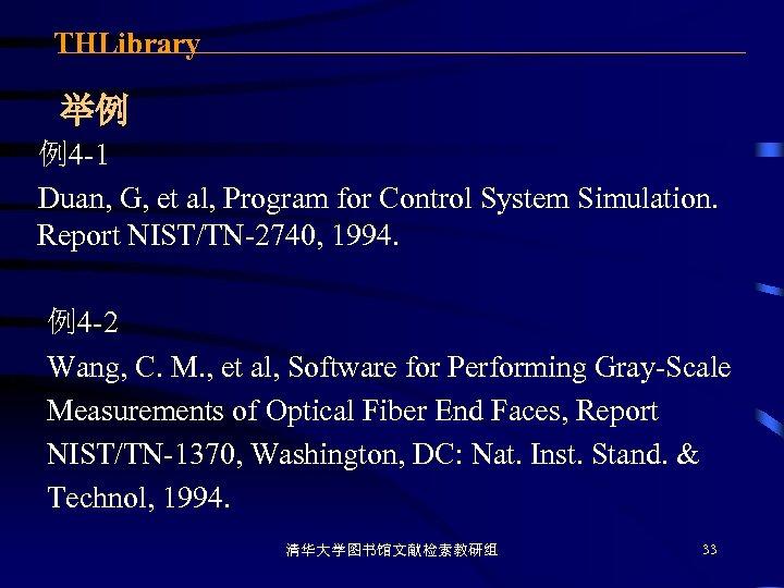 THLibrary 举例 例4 -1 Duan, G, et al, Program for Control System Simulation. Report