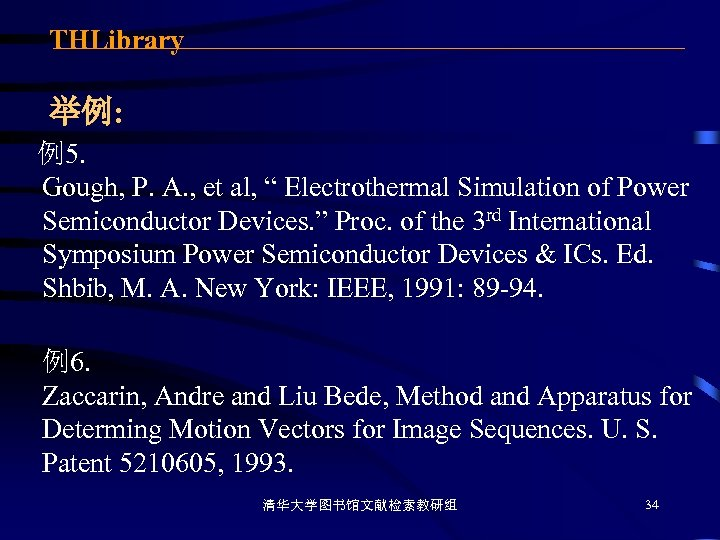 """THLibrary 举例: 例5. Gough, P. A. , et al, """" Electrothermal Simulation of Power"""