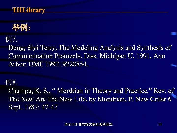 THLibrary 举例: 例7. Dong, Siyi Terry, The Modeling Analysis and Synthesis of Communication Protocols.