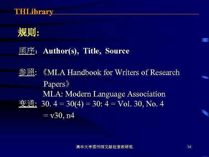 THLibrary 规则: 顺序:Author(s), Title, Source 参照: 《MLA Handbook for Writers of Research Papers》 MLA: