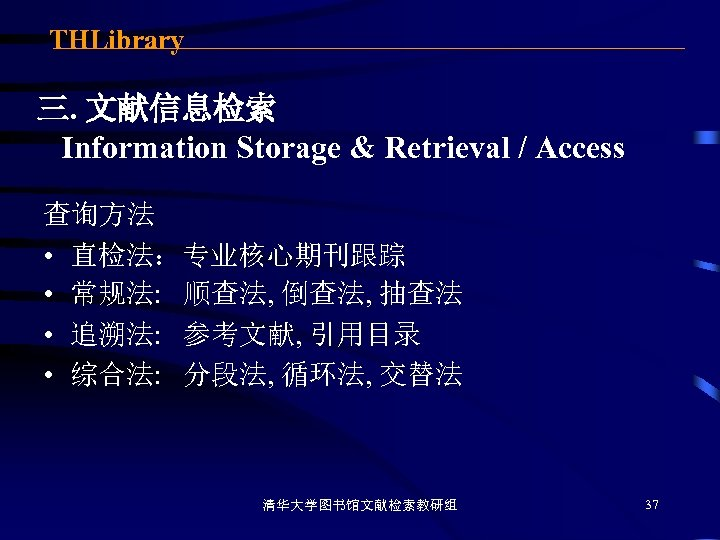 THLibrary 三. 文献信息检索 Information Storage & Retrieval / Access 查询方法 • 直检法:专业核心期刊跟踪 • 常规法: