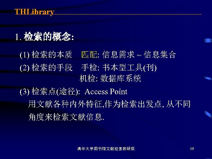 THLibrary 1. 检索的概念: (1) 检索的本质 匹配: 信息需求 ~ 信息集合 (2) 检索的手段 手检: 书本型 具(刊)