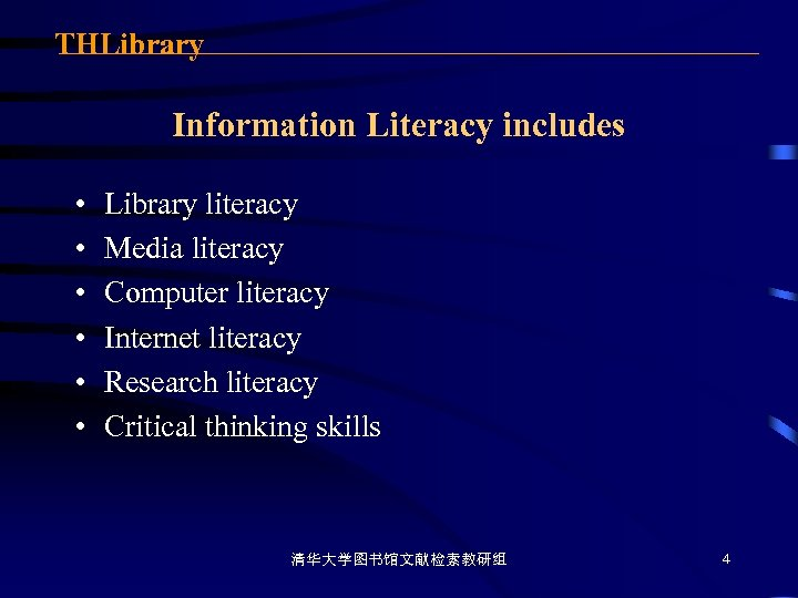 THLibrary Information Literacy includes • • • Library literacy Media literacy Computer literacy Internet
